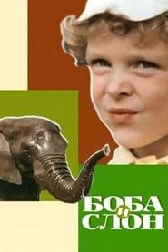 Боба и слон 1970