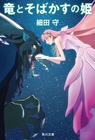 Belle Ryu to Sobakasu no Hime