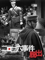 The Escape (1962)