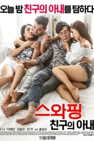 Swapping: My Friend's Wife 2 Movie Watch Online