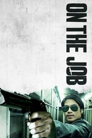 مشاهدة فيلم On the Job 2013 مترجم أون لاين بجودة عالية