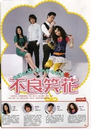 Miss No Good (2008)