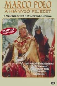 مشاهدة فيلم Marco Polo: Haperek Ha'aharon 1997 مترجم أون لاين بجودة عالية