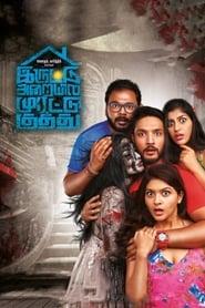 Iruttu Araiyil Murattu Kuthu Watch Full Movie Online Gomovies Com
