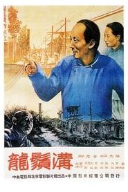 龙须沟 1952