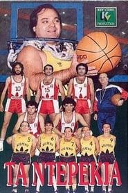 Τα ντερέκια 1987