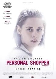 Personal Shopper / Η Βοηθός (2016)