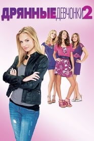 Mean Girls 2 - The Plastics are back! - Azwaad Movie Database