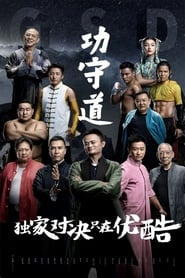 Watch Guardians of Martial Arts Full HD Movie Online