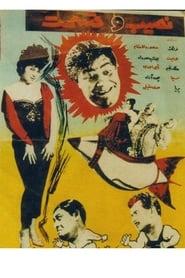 نصيب و قسمت 1962