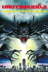 Poster Urotsukidōji: Legend of the Overfiend 1989