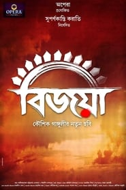 Bijoya (2019) Bangla 720p HDRip x264 Download