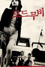 로드 무비 (2002)