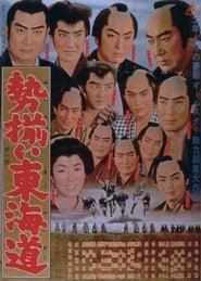 Tokaido Fullhouse