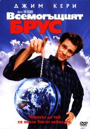 Всемогъщият Брус (2003)