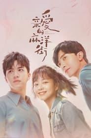 مشاهدة مسلسل Dear Mayang Street مترجم أون لاين بجودة عالية