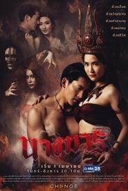 Nang Marn (2019) poster