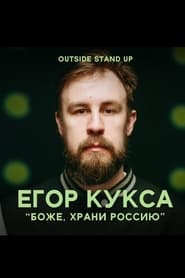Egor Kuksa: God, Save Russia (2021)