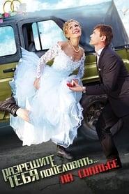 Разрешите тебя поцеловать… на свадьбе 2013