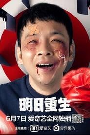 Ming Ri Chong Sheng
