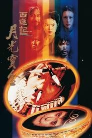 Le roi singe 1 - La boîte de Pandore 1995