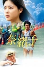 Naoko (2008) Zalukaj Online Cały Film Lektor PL