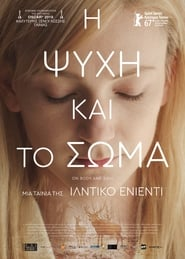 Testrol Es Lelekrol / On Body And Soul / Η Ψυχή Και Το Σώμα