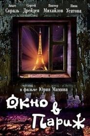 Window to Paris (1993)