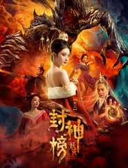 League of Gods: Alluring Woman