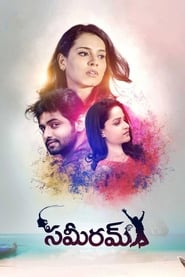 Sameeram (2018) HDRip Telugu Full Movie Watch Online