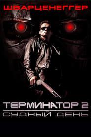 Смотреть Терминатор 2: Судный день