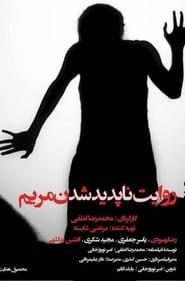 Ravayate Napadid Shodane Maryam