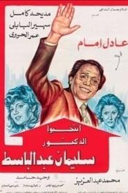 Vote for Dr. Sulaiman Abdulbaset (1981)