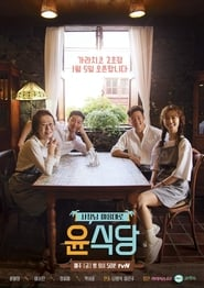 Youn's Kitchen (2017)