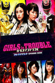 Poster Girls in Trouble: Space Squad Episode Zero 2017