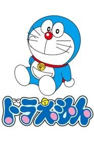 مشاهدة مسلسل Doraemon مترجم أون لاين بجودة عالية