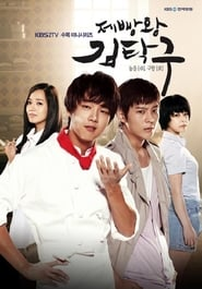 Poster King of Baking, Kim Tak Goo 2010