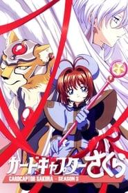 Sakura Card Captors: Temporada 3