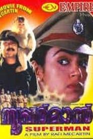 സൂപ്പർമാൻ 1997
