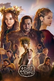 Arthdal Chronicles: Sezon 1
