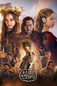 Nonton Serial Arthdal Chronicles Season 1
