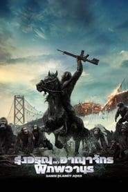 ดูหนัง Dawn of the Planet of the Apes (2014) รุ่งอรุณแห่งอาณาจักรพิภพวานร