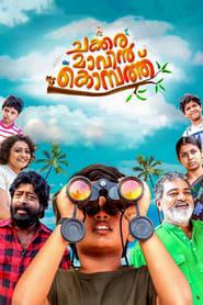 Chakkara Maavin Kombathu (2017) Online Cały Film Lektor PL