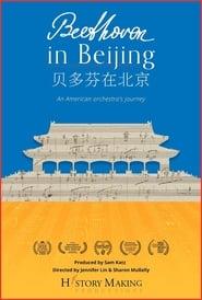 Beethoven In Beijing 2020