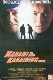 Watch Marami Ka Pang Kakaining Bigas (1994)