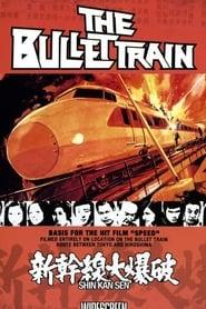 Влакът стрела (1975)
