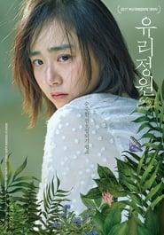 Glass Garden (17                     ) Online Cały Film Lektor PL