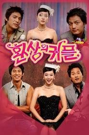 환상의 커플 2006