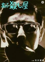 Poster A Certain Killer 1967