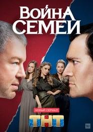 Poster Война семей 2020